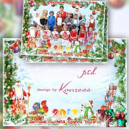 Новогодняя детская рамка для фотошопа - К нам с подарками приходит Дедушка Мороз