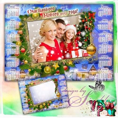 Календарь для фото семейный на 2017 год  - Счастливый Новый год