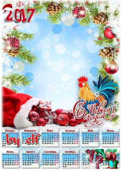 Календарь на 2017 год с петухом - Пусть доброю сказкой шагнёт на порог Новый Год