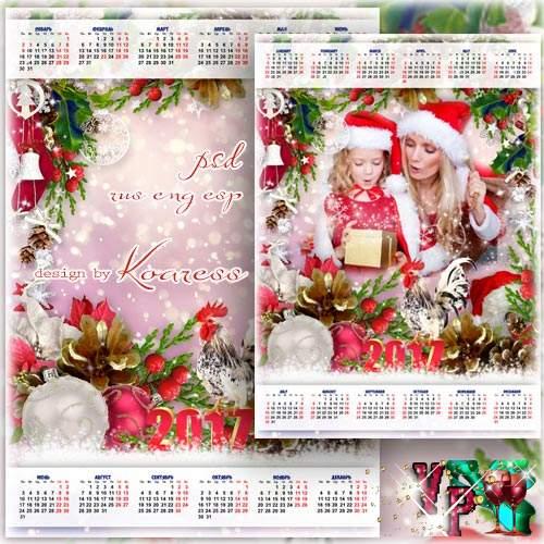 Праздничный новогодний календарь на 2017 год с рамкой для фотошопа - Новогодний Петушок