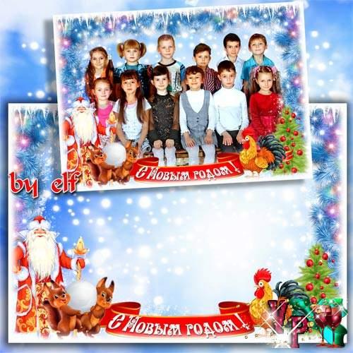 Рамка для фото группы - Волшебные мгновенья зимних праздников