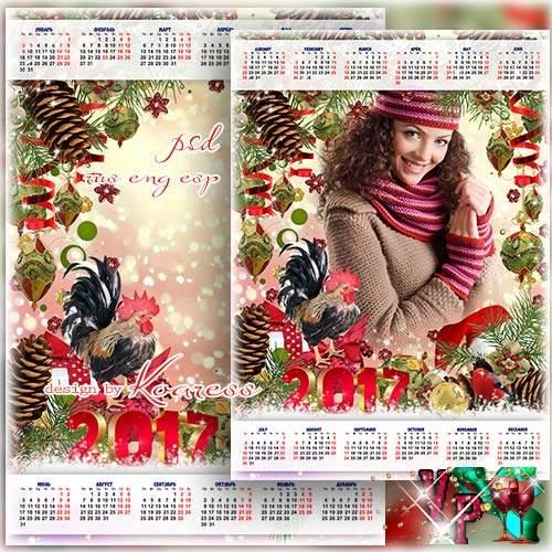 Праздничный новогодний календарь на 2017 год с рамкой для фотошопа - Чудесный, светлый праздник, веселый Новый Год
