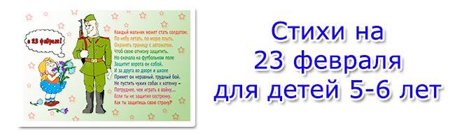 Стихи на 23 февраля для детей 5-6 лет. Короткие, для папы и дедушки