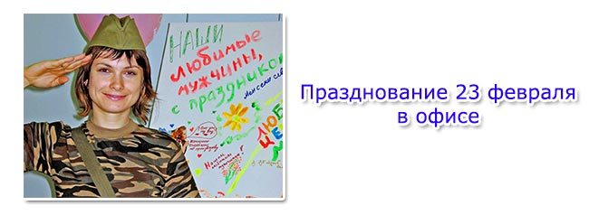 Празднование 23 февраля в офисе. Сценарий, идеи, конкурсы