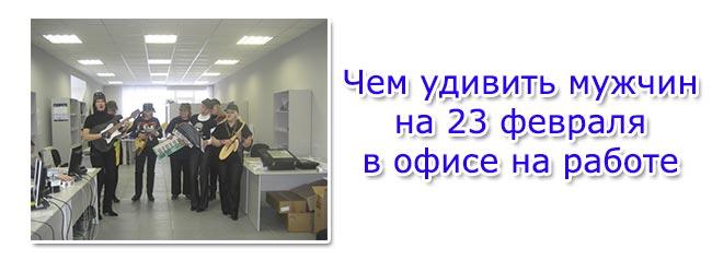 Чем удивить мужчин на 23 февраля в офисе на работе. Идеи, видео