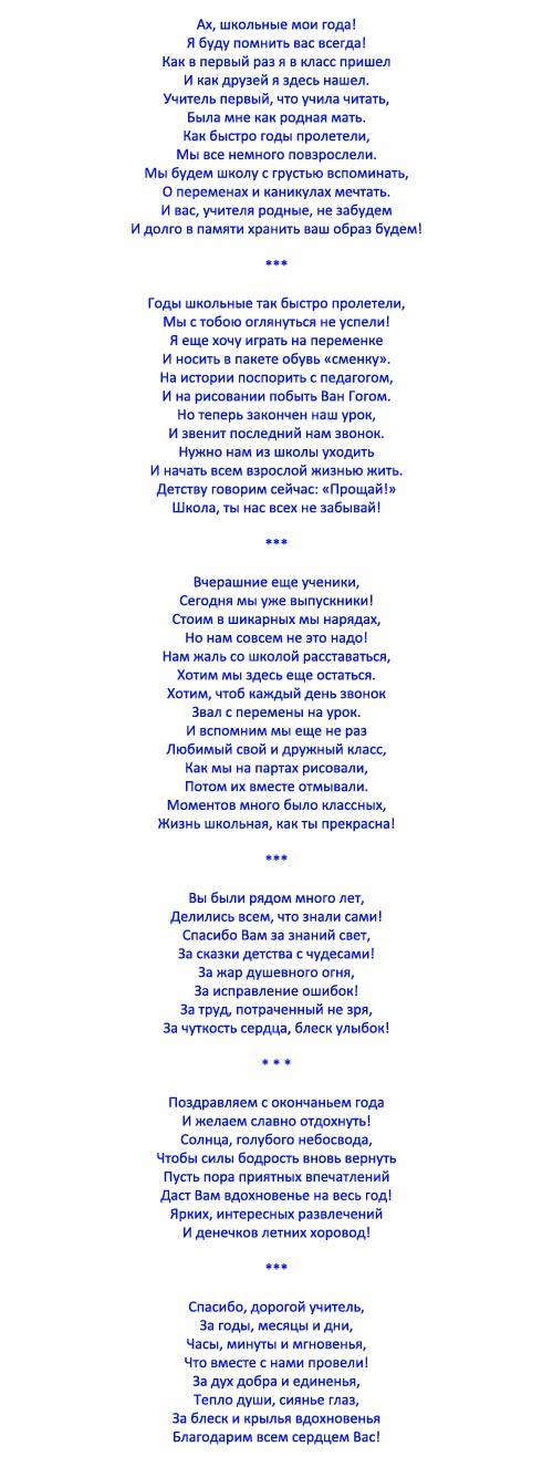 Стихи на последний звонок 9 класс от родителей прикольный стихи
