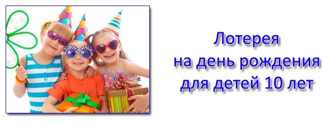Лотерея на день рождения для детей 10 лет. Шуточная в стихах