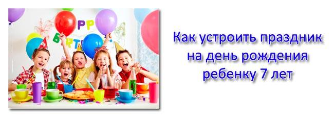 Как устроить праздник на день рождения ребенку 7 лет дома. Идеи, игры, конкурсы