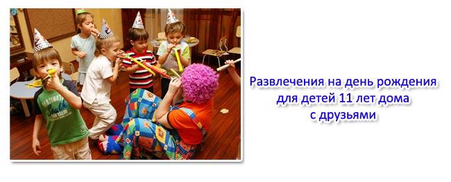 Развлечения на день рождения для детей 11 лет дома с друзьями. Новые идеи