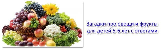Загадки про овощи и фрукты для детей 5-6 лет с ответами. Новые загадки