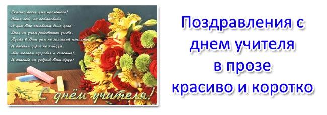 Поздравления с днем учителя в прозе красиво и коротко. Коллегам, открытки