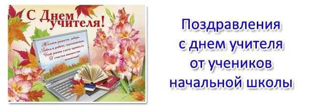 Поздравления с днем учителя от учеников начальной школы. Короткие, видео открытка