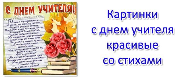 Картинки с днем учителя красивые со стихами. Скачать картинки