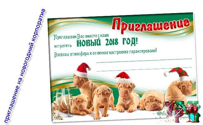 Приглашение на новый год 2018. Шаблон на корпоратив