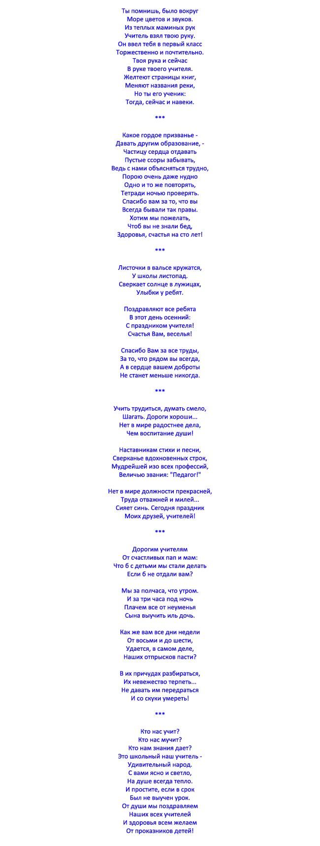 Стихи на день учителя длинные и красивые. Новые стихи на праздник