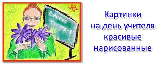 Картинки на день учителя красивые нарисованные. День учителя 5 октября