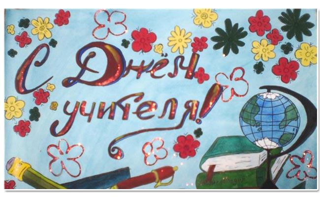 Открытки к дню учителя нарисованные детьми, открытки