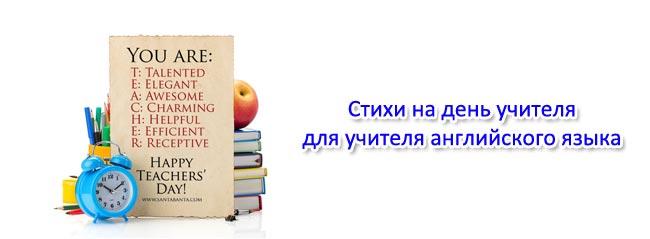Стихи на день учителя для учителя английского языка. 5 октября день учителя