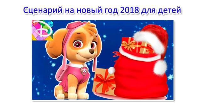 Сценарий на новый год 2018 год собаки для детей – Щенячий патруль