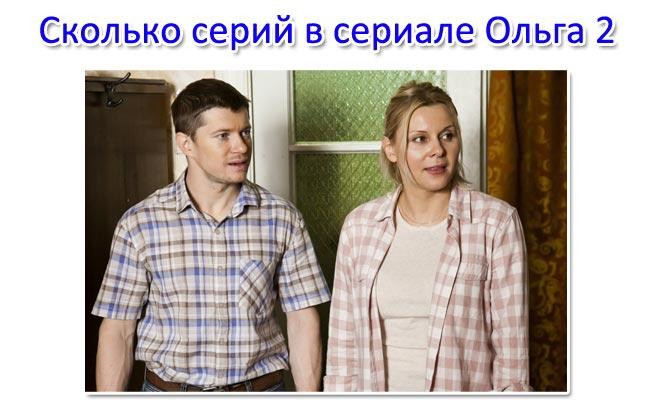 Сколько серий в сериале Ольга 2 сезон. Сериал на ТНТ