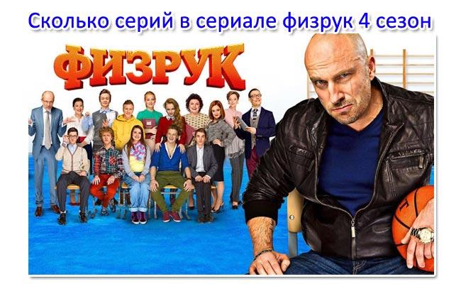 Сколько серий в сериале физрук 4 сезон. Сериал на ТНТ