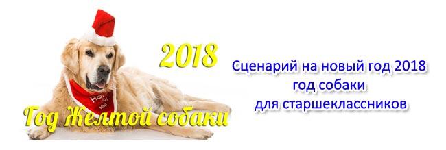 Сценарий на новый год 2018 год собаки для старшеклассников. Новый сценарий с конкурсами