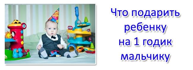Что подарить ребенку на 1 годик мальчику: идеи с фото. Подарки на день рождения