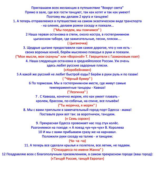 гадают, сценки и шуточные поздравления с юбилеем дня рождения россии это