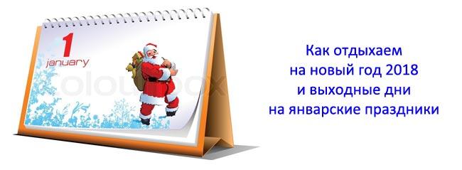 Как отдыхаем на новый год 2018 и выходные дни на январские праздники. Новогодние праздники для россиян