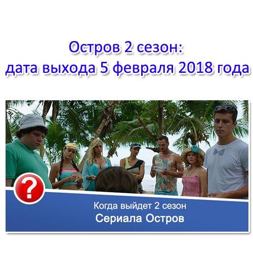 Остров 2 сезон: дата выхода 5 февраля 2018 года