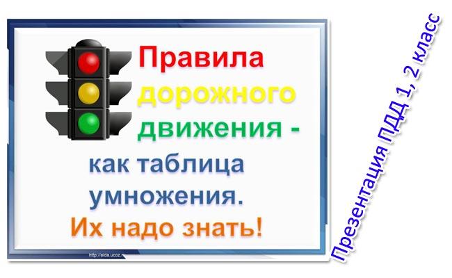 Презентация правила дорожного движения 1, 2 класс. Презентация со звуком