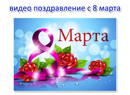 Новое видео поздравление с 8 марта для девушек и женщин