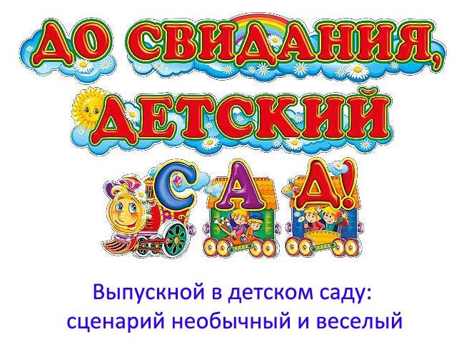 Выпускной в детском саду: сценарий необычный и веселый: новый с конкурсами