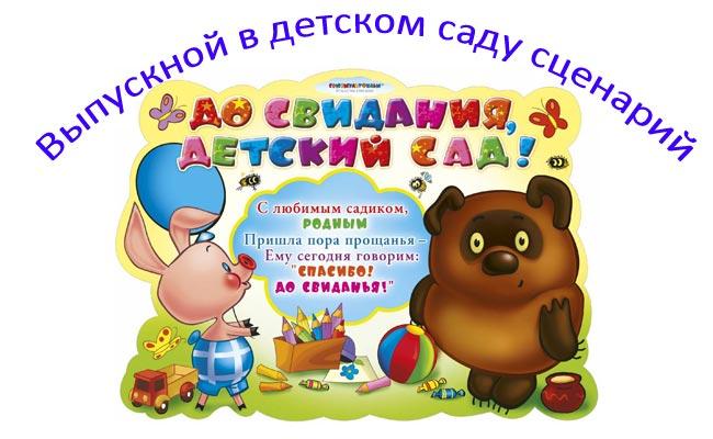 Выпускной в детском саду сценарии самые классные. Сценарий с персонажами