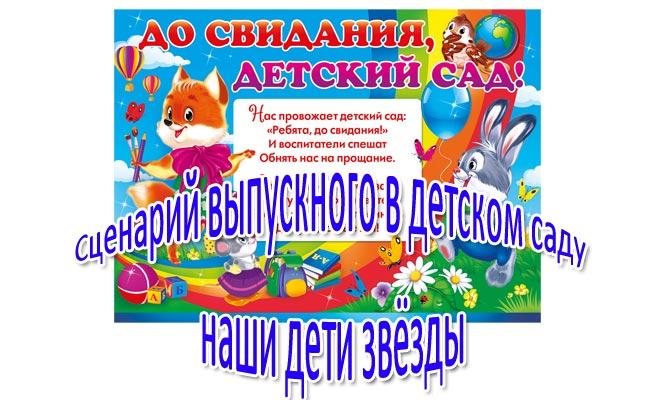 Сценарий выпускного в детском саду наши дети звёзды