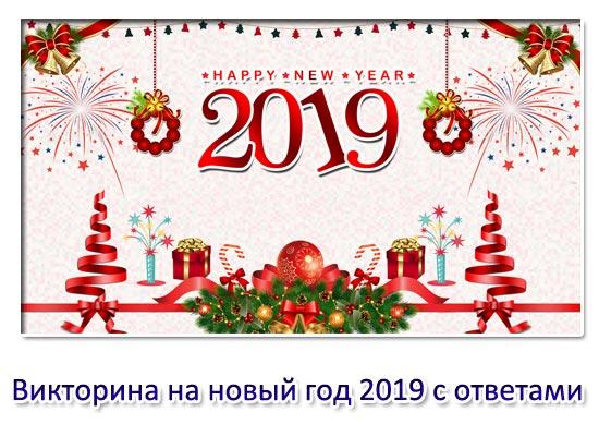 Викторина на новый год 2019 с ответами. Год свиньи