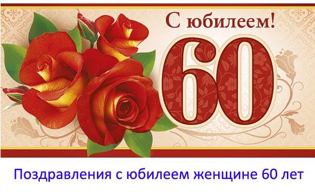 Поздравления с юбилеем женщине 60 лет: красивые слова в стихах