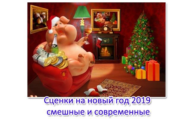 Сценки на новый год 2019 смешные и современные. Сценки на год свиньи