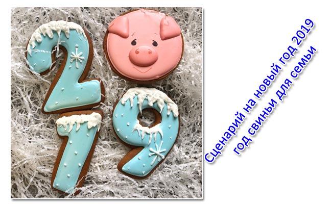 Сценарий на новый год 2019 год свиньи для семьи: конкурсы, идеи
