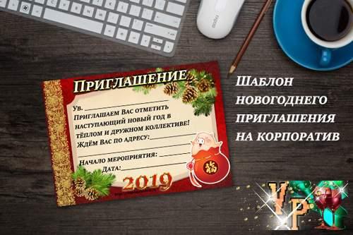Приглашение на новогодний корпоратив 2019: шаблон год свиньи