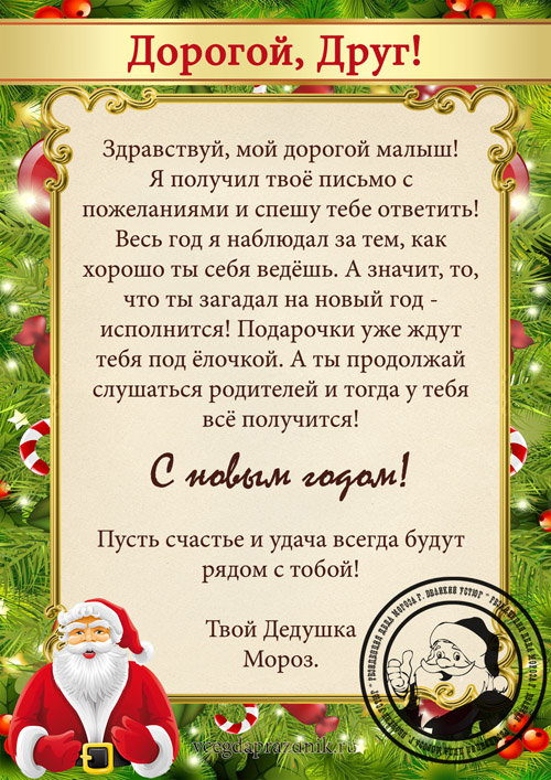 Письмо от деда мороза 2019. Шаблон с текстом
