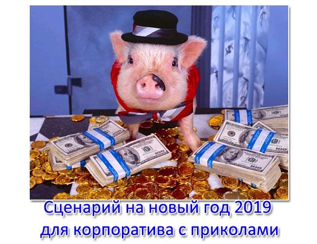 Сценарий на новый год 2019 для корпоратива с приколами. Сказки про свинок