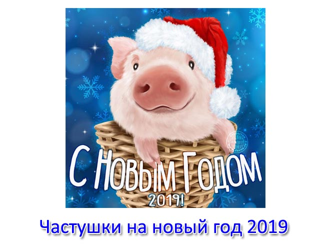 Частушки на новый год 2019 – год свиньи. Смешные новогодние