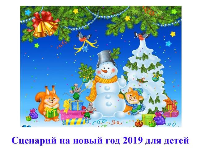 Сценарий на новый год 2019 для детей – год свиньи 2019