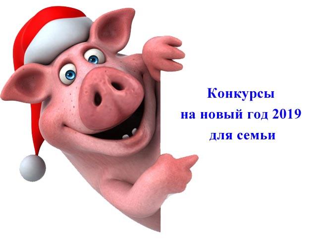 Конкурсы на новый год 2019 для семьи: с детьми, веселые