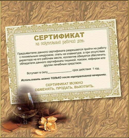 Шуточный сертификат на один похмельный рабочий день. Скачать шаблон