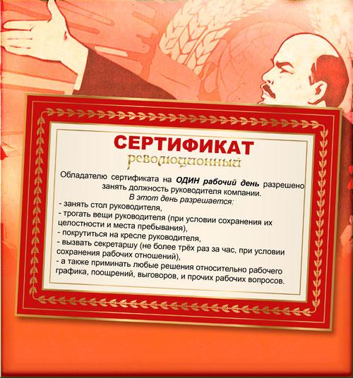 Шуточный сертификат – революционный (один день вместо начальника)