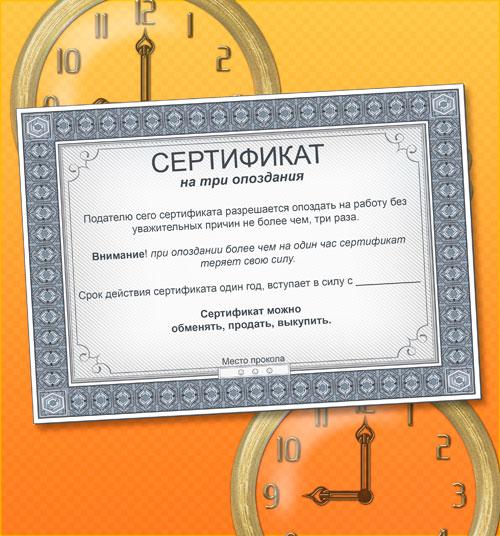 Шуточный сертификат на опоздание на работу (подарок для коллег)