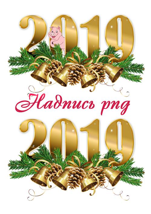 Надпись с новым годом 2019: трафарет год свиньи