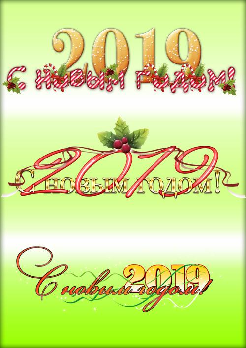 Надпись с новым годом 2019 на прозрачном фоне. PNG шаблоны